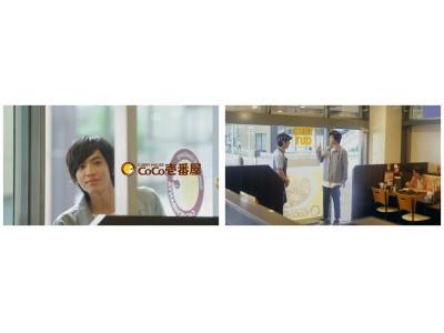 「ココイチ」のCMタレントに、2018年上半期ブレイク俳優第1位の「志尊淳さん」を起用!志尊さんが選んだココイチのカレーメニューは?