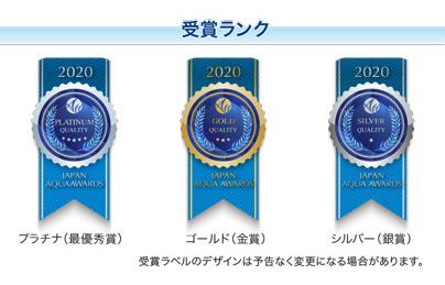 [日本初]専門家による国内流通の水関連商品・サービスへの認証制度「JAPAN AQUA AWARDS」の開催-日本アクアソムリエ協会