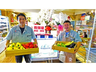 飛騨高山の大正14年創業の食品卸問屋が岐阜市玉宮に新店「飛騨食材の店ヤマイチ」をオープン!
