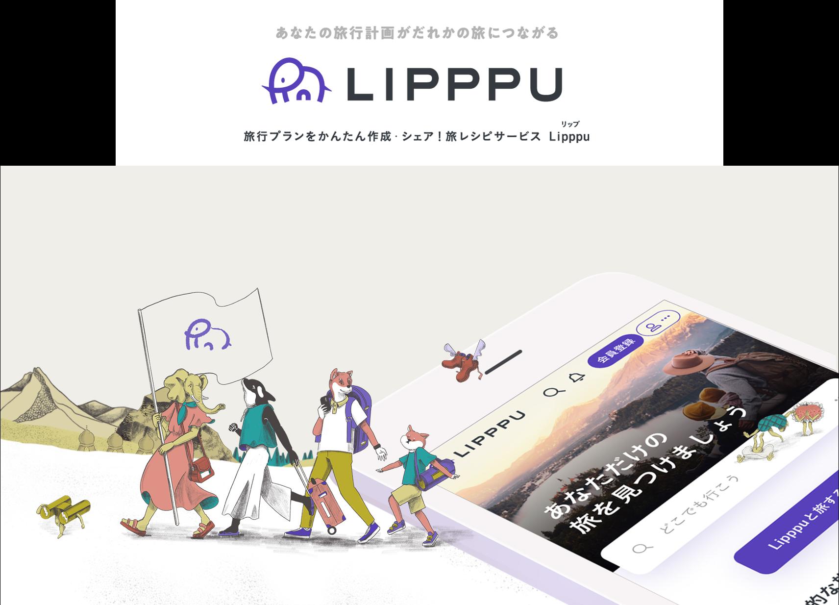 旅行プランをかんたん作成・シェア!旅レシピサービス『 Lipppu(リップ)』 本格サービス開始!ー抽選で QUO カード Pay が当たる投稿キャンペーン実施中ー