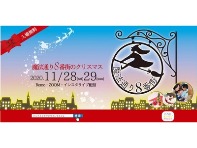 """今年のクリスマスは""""三密""""避けて、自宅でオンラインマルシェ!~ウェルカム、ウェルカーム!~「魔法通り8番街のクリスマス」2020年11月28日(土)・29日(日)開催!"""