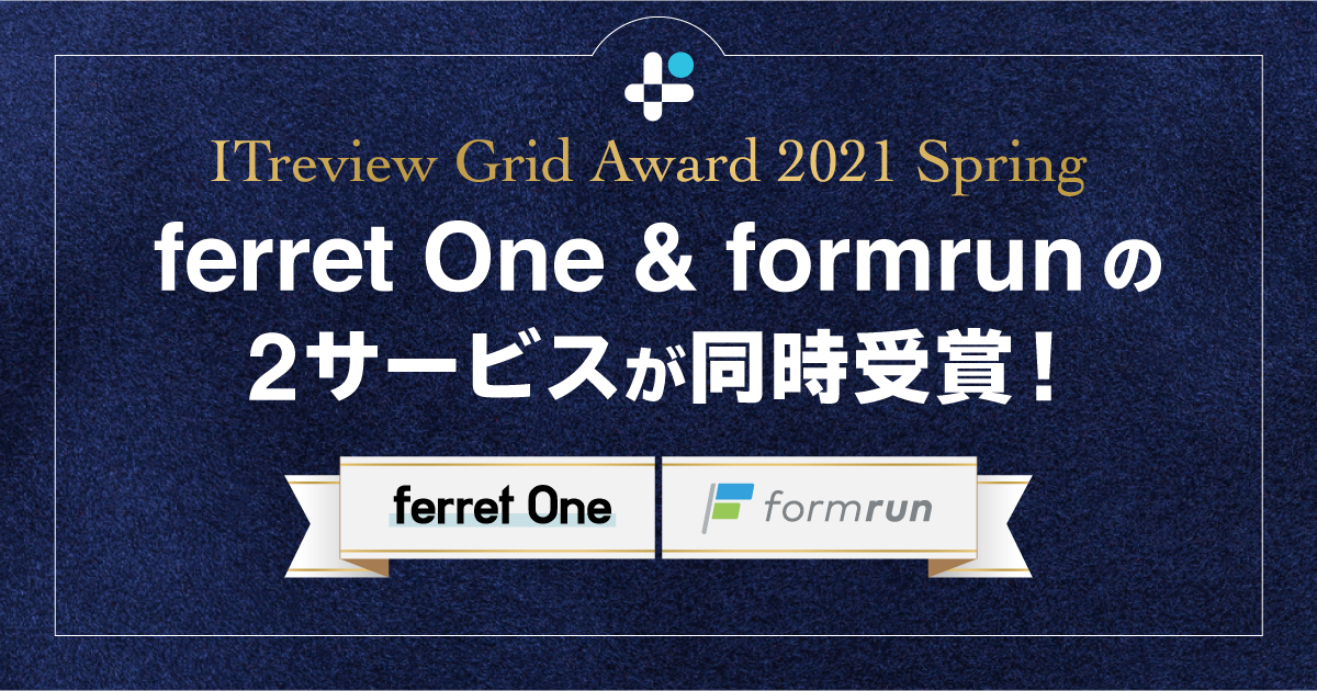 「ITreview Grid Award 2021 Spring」にて、ferret One & f... 画像
