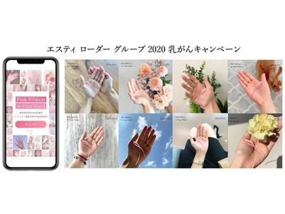 エスティ ローダー グループ「2020 乳がんキャンペーン オンラインセミナー」を開催/「Pink Ribbon in Your Hand」でオンライン上に溢れるリボンを超えた絆