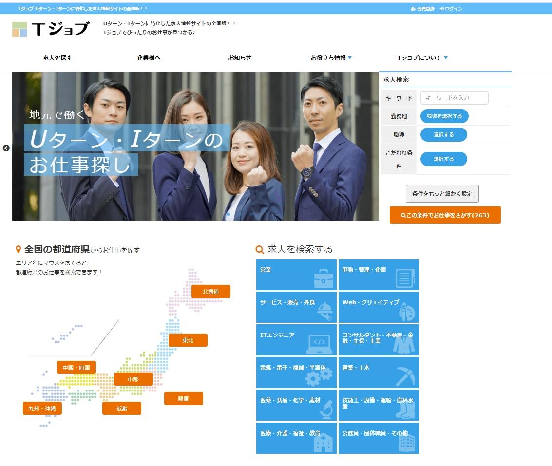 全国応援!UIターンに特化した求人情報サイトの全国版「Tジョブ」本格始動!