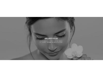 【ECサイト】女性用インナーウェア専門のECサイト「saluffy plus(サラッフィープラス)」が2020年10月1日プレオープン