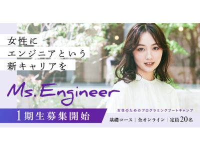 女性のためのプログラミングブートキャンプ「Ms.Engineer」1期生募集開始。最短6ヶ月で未経験から本気でエンジニアに転向したい女性を全面サポート