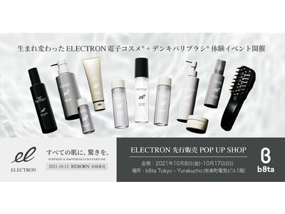 """東京・有楽町にて開催 """"新たな発見"""" をもたらす体験型ストア「b8ta(ベータ)」にて、美容機器『デンキバリブラシ(R)』などが体験可能な「ELECTRON 先行販売 POP UP SHOP」を開催!"""