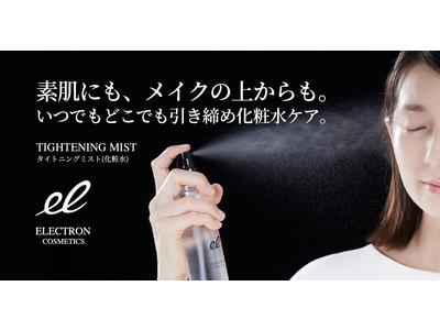 シリーズ累計20万本以上出荷の人気ミスト化粧水が本日リニューアル!『タイトニングミスト』含むコスメブランド『 ELECTRON(エレクトロン)』が2021年10月12日より発売開始。