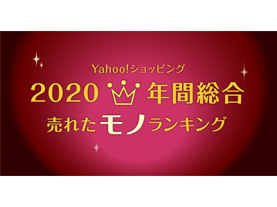 「Yahoo!ショッピング」2020年年間ランキングの1位に、おうち時間を充実させる美容家電「デンキバリブラシ(R)」が受賞。自宅で簡単エステ体験が可能になる「おこもり美容」の広がりが見られる結果に