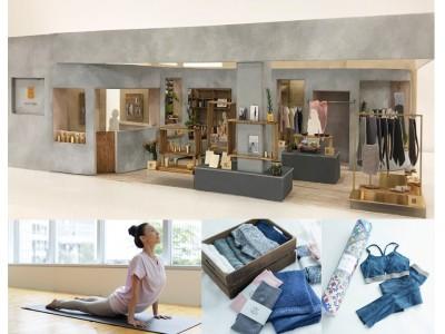 全国展開のヨガスタジオ「スタジオ・ヨギー」が、初のコンセプトショップを2018…