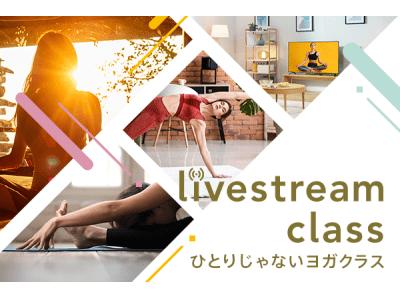 外出自粛や在宅での運動不足解消に、自宅でできるヨガレッスン!スタジオ・ヨギー「Livestreamクラス」スタート