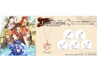 「Code:Realize ~創世の姫君~」コラボジュエリー 本日から受注販売を開始!