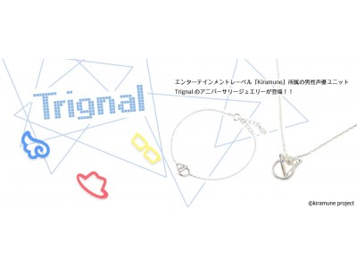 Kiramune所属の男性声優ユニット「Trignal」アニバーサリージュエリー 本日から受注販売を開始!