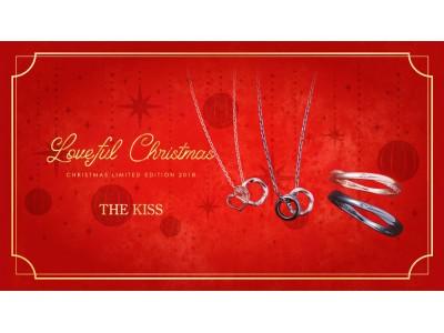11/1(木)発売! 2018年 THE KISS COUPLE'S、THE KISS sweets クリスマス限定商品