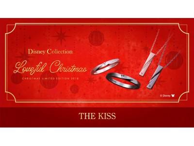 11/1(木)発売! 2018年 THE KISS ディズニーコレクション クリスマス限定商品