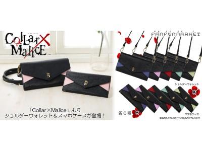 「Collar×Malice」コラボアイテム(ショルダーウォレット&スマートフォンケース) 本日から受注販売を開始!