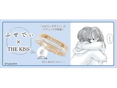 「ふせでぃ×THE KISS」コラボジュエリー 受注販売を開始!