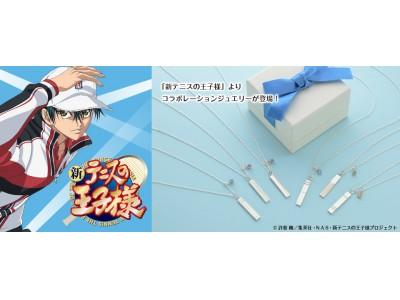 「新テニスの王子様 × THE KISS」コラボジュエリー 本日から受注販売を開始!