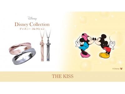 2/23(土)【THE KISS ディズニーコレクション】ミッキー&ミニーの新作ペアジュエリー発売!!