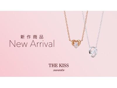 【THE KISS】3/16(土)より新作レディースネックレス2型を発売!