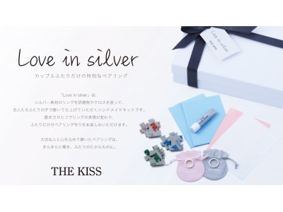 4/27(土)ペアジュエリーブランド【THE KISS】からハンドメイドキット「Love in silver」を発売