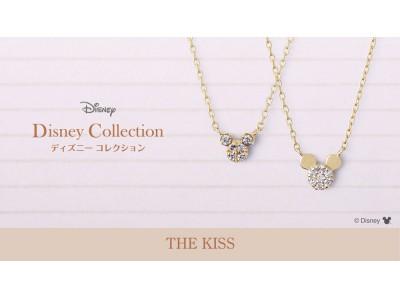 【4/26 再更新】5/11(土)発売!!THE KISSディズニーコレクションより新作レディースネックレスが登場