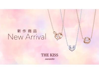 【THE KISS】4/27(土)より新作レディースネックレス3型を発売