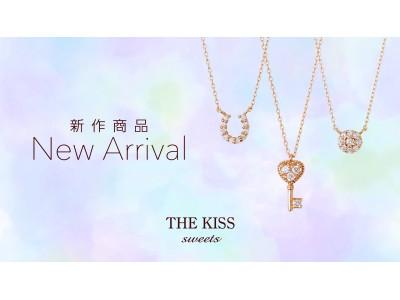 ペアジュエリーブランド【THE KISS】 K10新作レディースネックレスを5/18(土)に発売