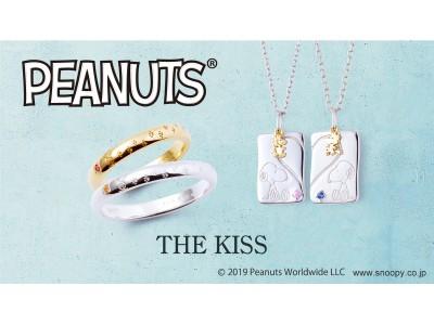 「PEANUTS×THE KISS」コラボジュエリー第3弾発売!!