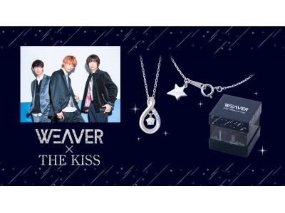 「WEAVER×THE KISS」10th Anniversary ネックレス  本日10/23(水)から販売開始!
