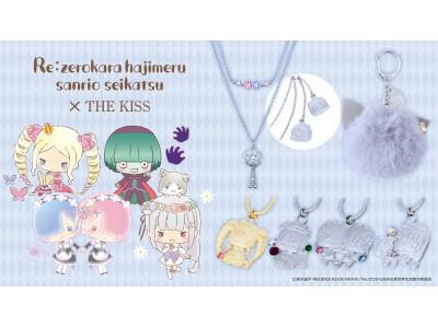「Re:ゼロから始めるサンリオ生活」コラボアクセサリー 本日12/2から受注販売開始!