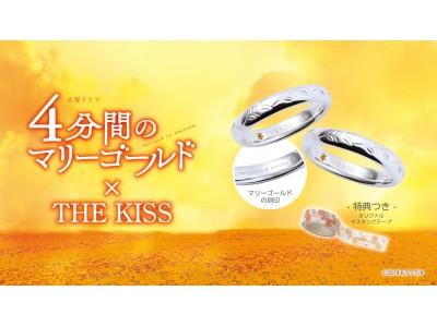 「4分間のマリーゴールド × THE KISS」コラボジュエリー 12/13から販売開始!