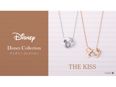 《THE KISS ディズニーコレクション》新作レディースネックレス2/15(土)発売