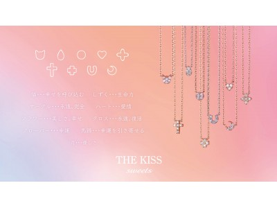 《THE KISS sweets》2/15発売 新作レディースネックレス