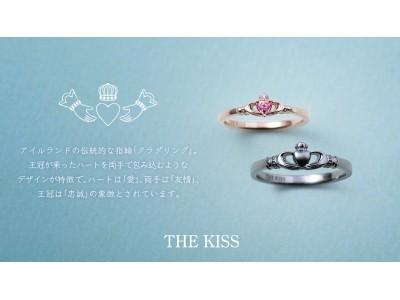 ペアジュエリーブランド《THE KISS》より、アイルランドの伝統的な「クラダリング」発売!!