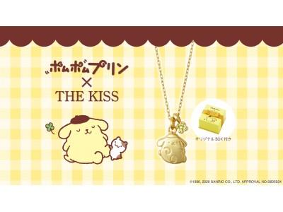 「ポムポムプリン × THE KISS」コラボジュエリー 3/12(木)より新作発売!