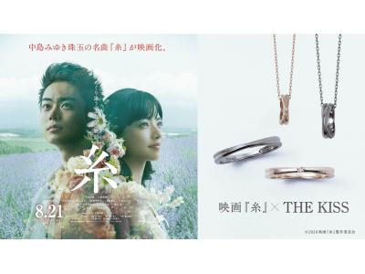 ペアジュエリーブランド【THE KISS】映画『糸』とのコラボジュエリー 8/5(水)受注開始