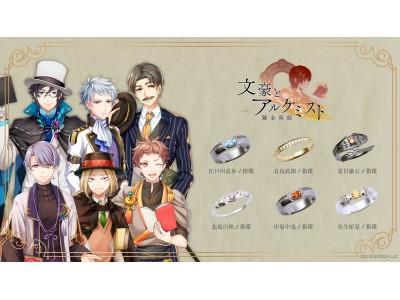 「文豪とアルケミスト」コラボジュエリー第三弾 6/19(金)から受注販売開始!