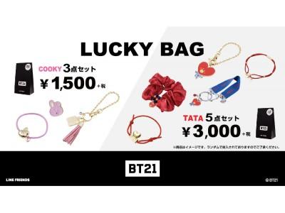 「BT21」LUCKYBAG 本日から販売開始!