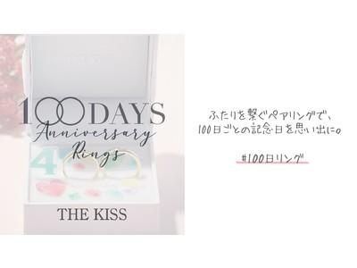 大好評につき第4弾!ペアジュエリーブランド THE KISS「100日リング撮影キット」をリニューアル!
