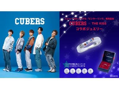 人気ボーイズユニット『CUBERS (キューバーズ)』とTHE KISSコラボジュエリー 11/11(水)より受注販売開始!