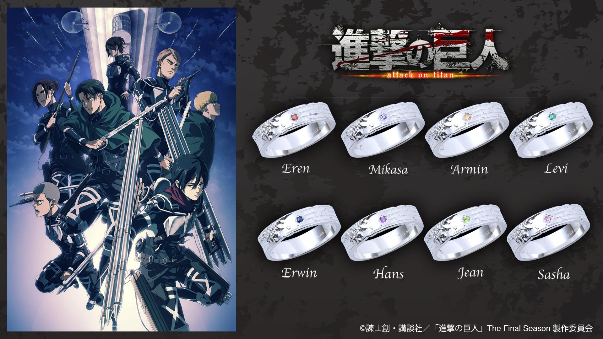 『進撃の巨人』コラボジュエリー第二弾 11/26(木)から受注販売開始!