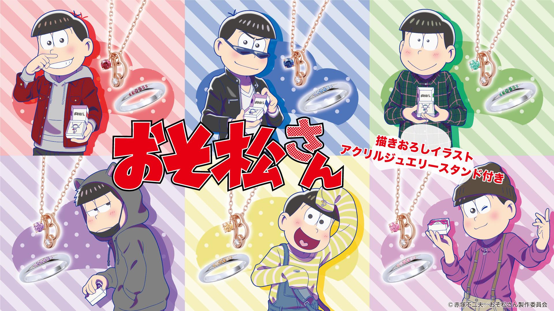 TVアニメ『おそ松さん』コラボジュエリー 12/1(火)から受注販売開始!