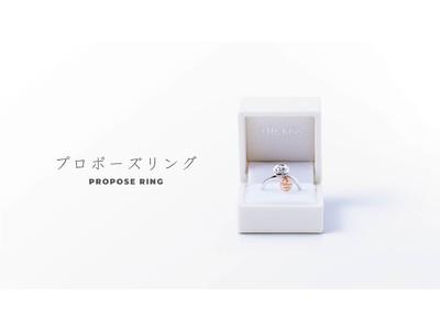 《THE KISS Anniversary》12/12(土)プロポーズリング発売