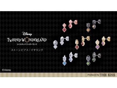 『ディズニー ツイステッドワンダーランド』ストーンピアス/イヤリング 12/16(水)から受注販売開始!