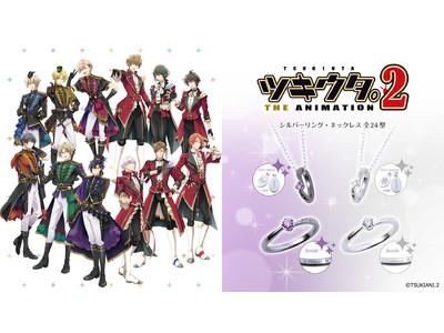 TVアニメ『ツキウタ。 THE ANIMATION 2』コラボジュエリー 12/23(水)から受注販売開始!