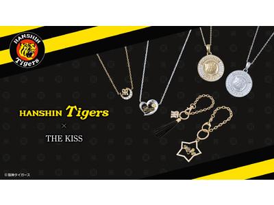 「 阪神タイガース × THE KISS」コラボジュエリー 本日2/1から受注販売開始!