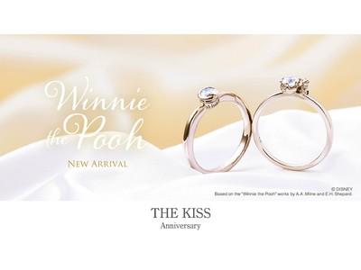 《THE KISS Anniversary》ブランド初のくまのプーさんブライダルリング 2/13(土)発売
