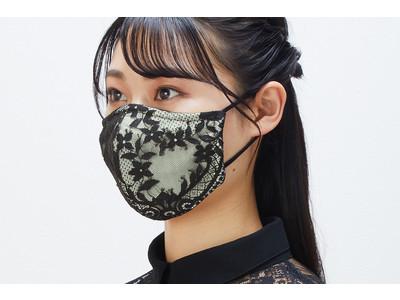 まるで芸術のよう!兵庫・宝塚の世界トップメーカーより、美しく繊細な最高級レース「リバーレース」を贅沢にあしらったおしゃれなマスクが登場。