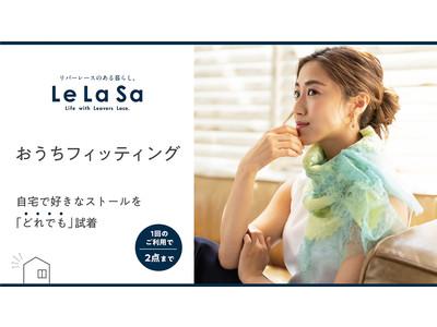 非接触で試着OK!?最高峰のレースから生まれたストールの通販サイト「LeLaSa(ルラッサ)」が無料自宅フィッティングサービスを開始。